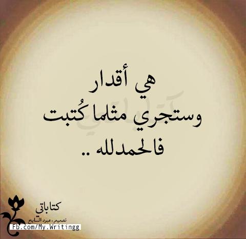 الحمد لله على كل حال Islamic Quotes Quotes Words
