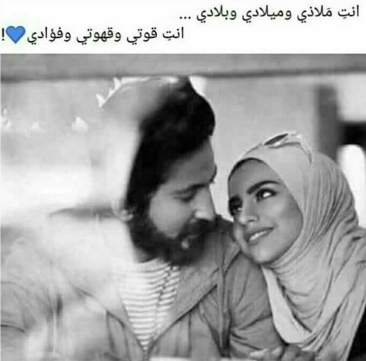 هيما ابن قلبي😍😍 | Short quotes love, Arabic love quotes ...