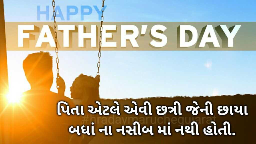 gujarati quote fathers day happy father day quotes