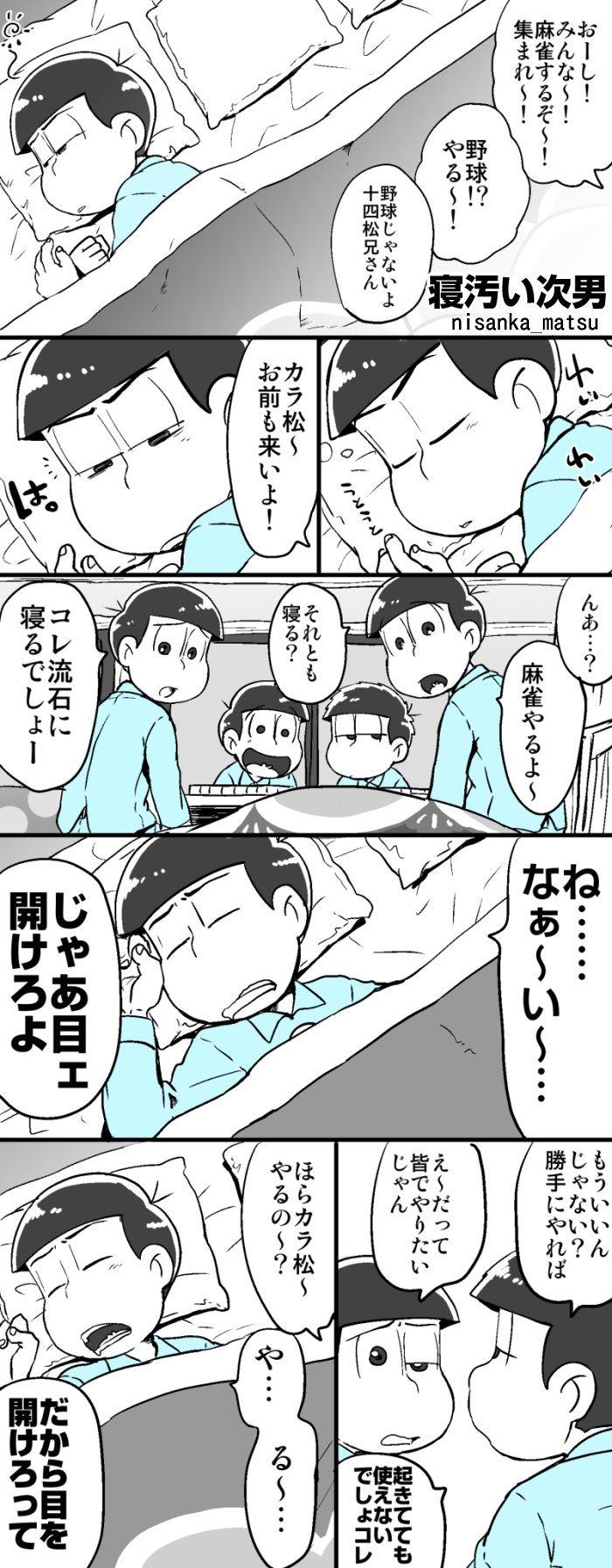 おそ松 さん pixiv 漫画 ゲーム を しよう