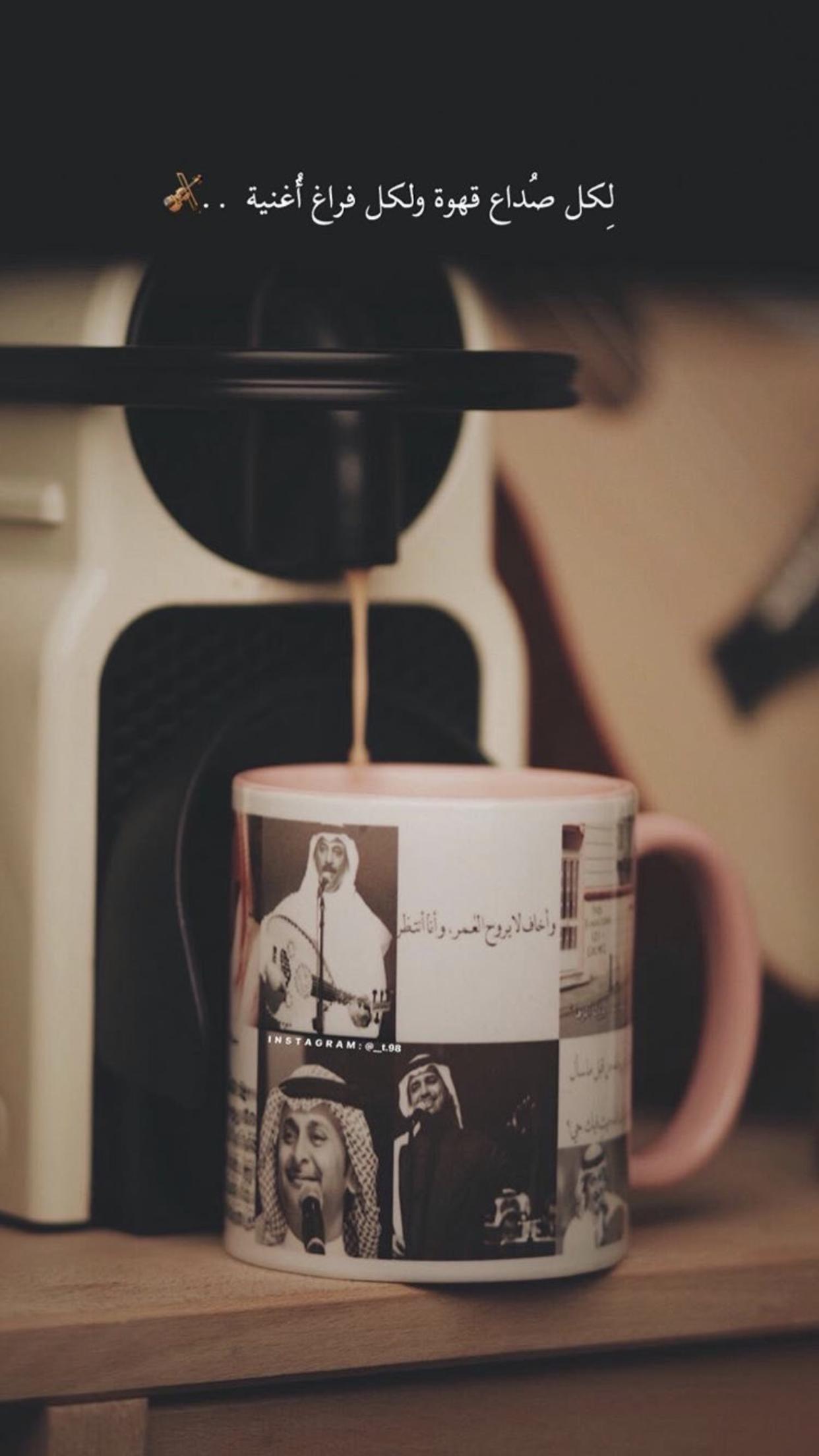 دمت لي عمرا انت و قهوتي Arabic Quotes Coffee Quotes Beautiful Arabic Words