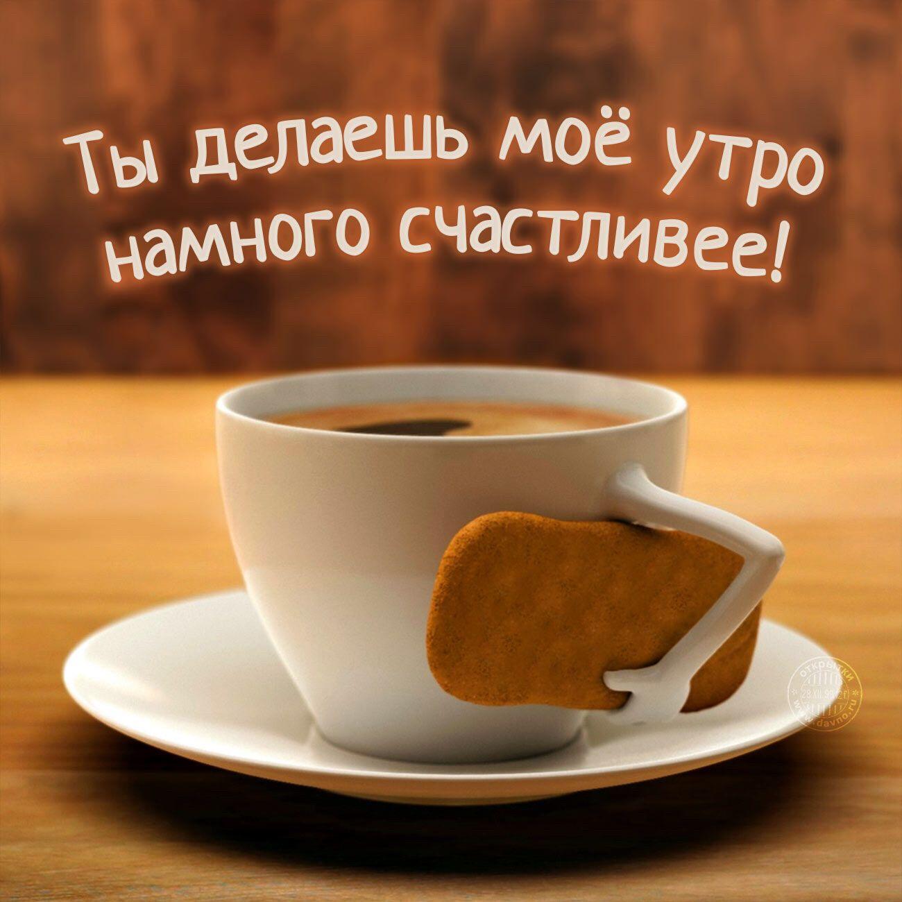 Доброе утречко   Доброе утро, Открытки, Надписи