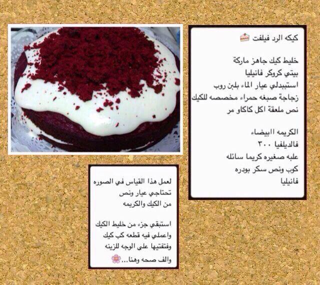 كيكة الرد فيلفت Desserts Food Sweets