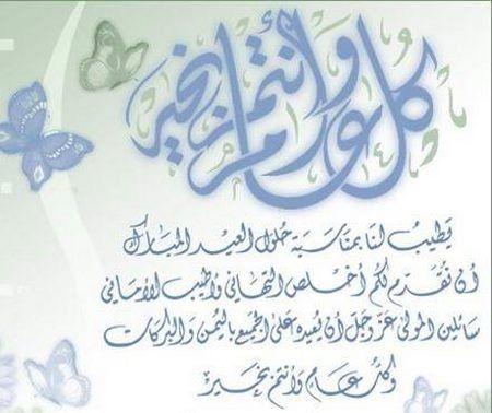 عيدكم مبارك أحبتي Eid Greetings Happy Eid Holiday Parties
