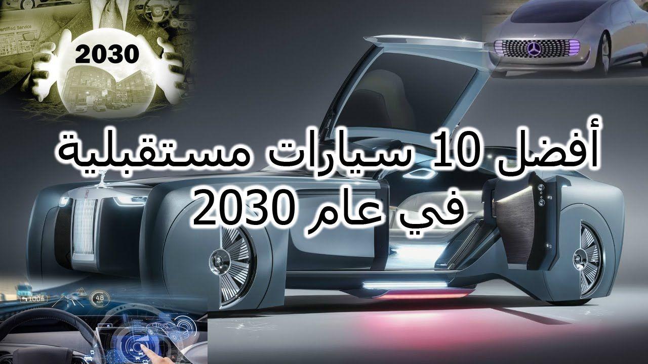سيارات 2030 أفضل 10 سيارات مستقبلية في عام 2030 New Cars Youtube Car