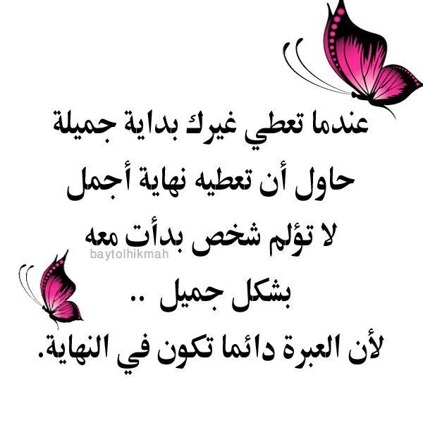 عندما تعطي غيرك بداية جميلة حاول أن تعطيه نهاية أجمل لا تؤلم شخص بدأت معه بشكل جميل لأن الع برة دائما تكون في النهاية Arabic Calligraphy Calligraphy
