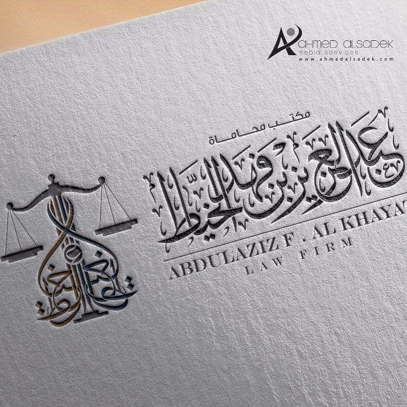 تصميم شعار المحامي عبد العزيز بن فهد الخياط الرياض السعودية للتواصل وطلبات التصميم واتس اب 00971555724663 Www Arabic Art Calligraphy Arabic Calligraphy
