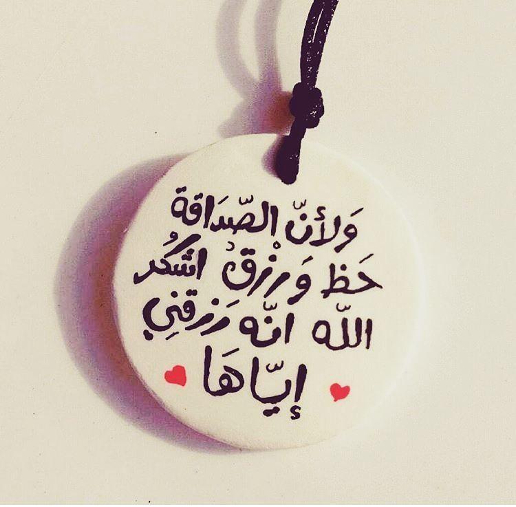 الحمدلله على رسولتي Friends Quotes Beautiful Arabic Words Spirit Quotes