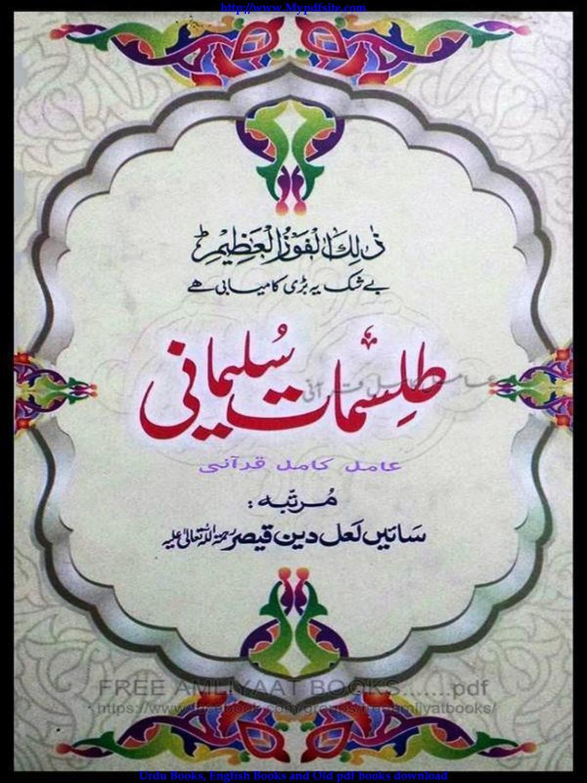 Talismat E Sulemani Ebooks Free Books Free Ebooks Download Books Books Free Download Pdf