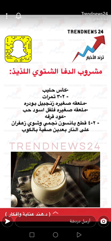 Pin By Sana Azhary On طبخات وضيافة عربية وعالمية In 2021