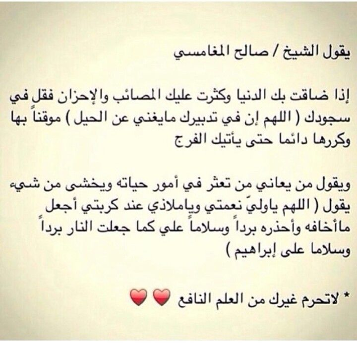 اللهم إن في تدبيرك ما يغني عن الح ي ل Islamic Quotes Words Islam Facts