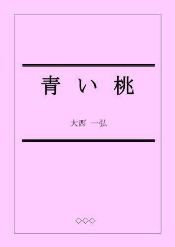 Aoi Momo (Japanese Edition) by Kazuhiro Ohnishi. $4.99. 55 pages. 高校二年の桃子と小学五年の勇一郎は付き合うようになるが、大人たちに引き離されてしまう。六年後、勇一郎は高校二年に、そして桃子は高校の教師になり再会する。                            Show more                               Show less