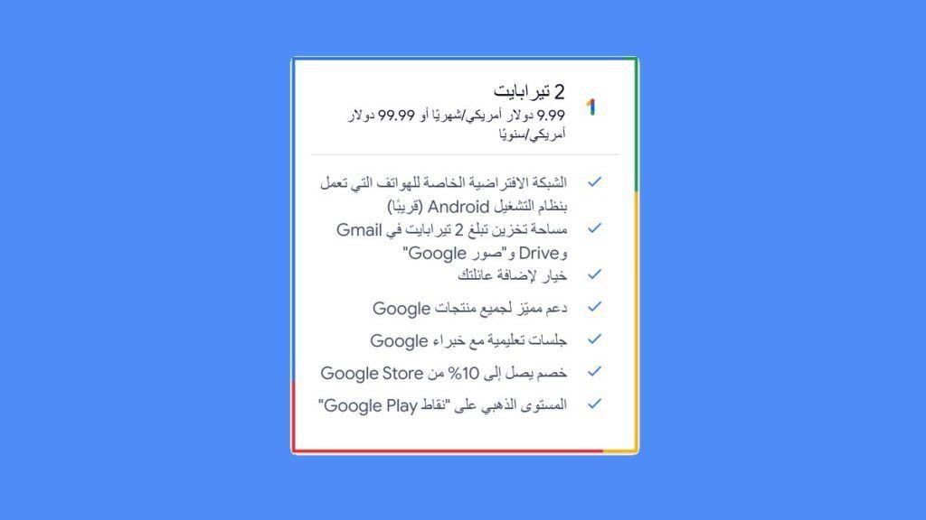 جوجل تعلن عن خدمة Google One Vpn مجانية ضمن باقات جوجل وان Google Store Google App