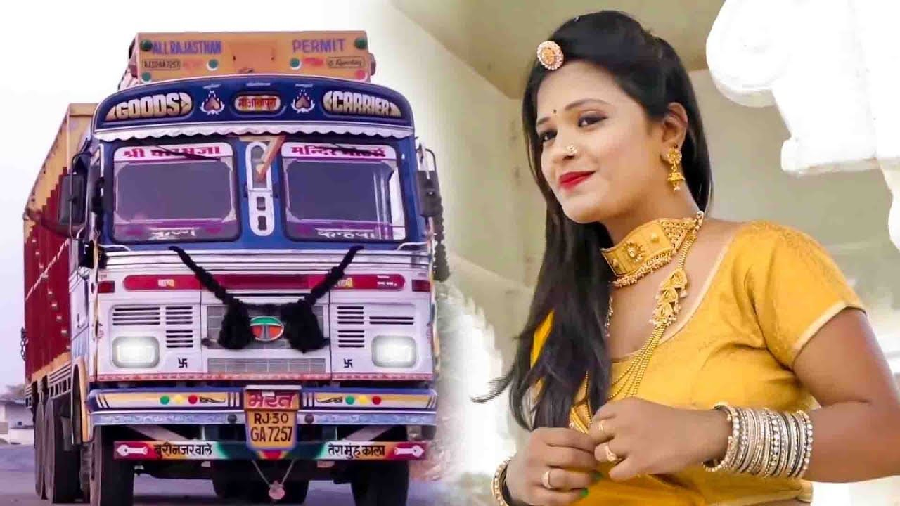 Punjabi Truck Latest Rajasthani Dj Song Free Mp3 Download Dj Songs New Dj Song Songs