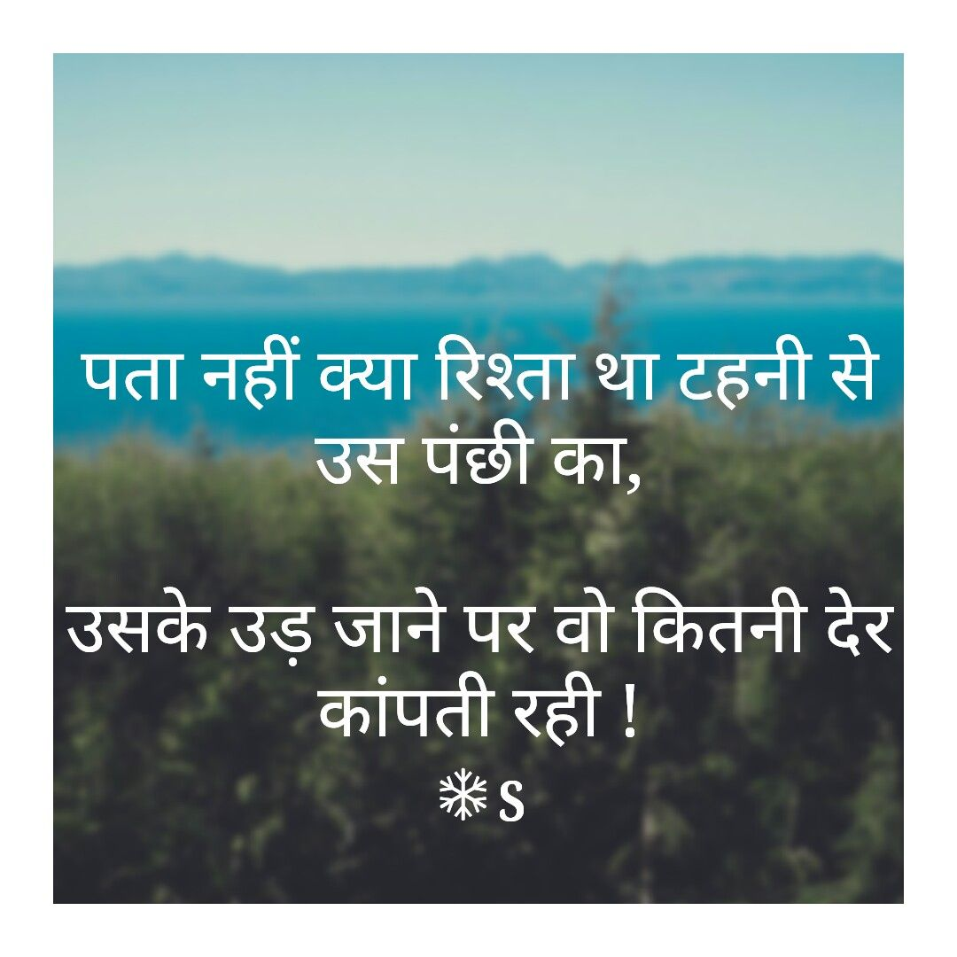 Strong Quotes Sad Quotes Life Quotes Quotable Quotes Indian Quotes Feeling Quotes Dil Se Deep Words True Words