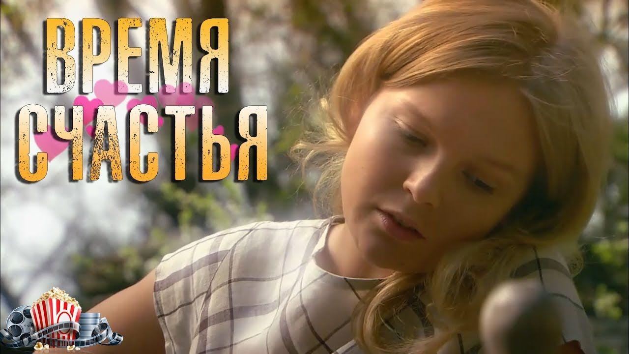 этот фильм должен увидеть каждый время счастья русские