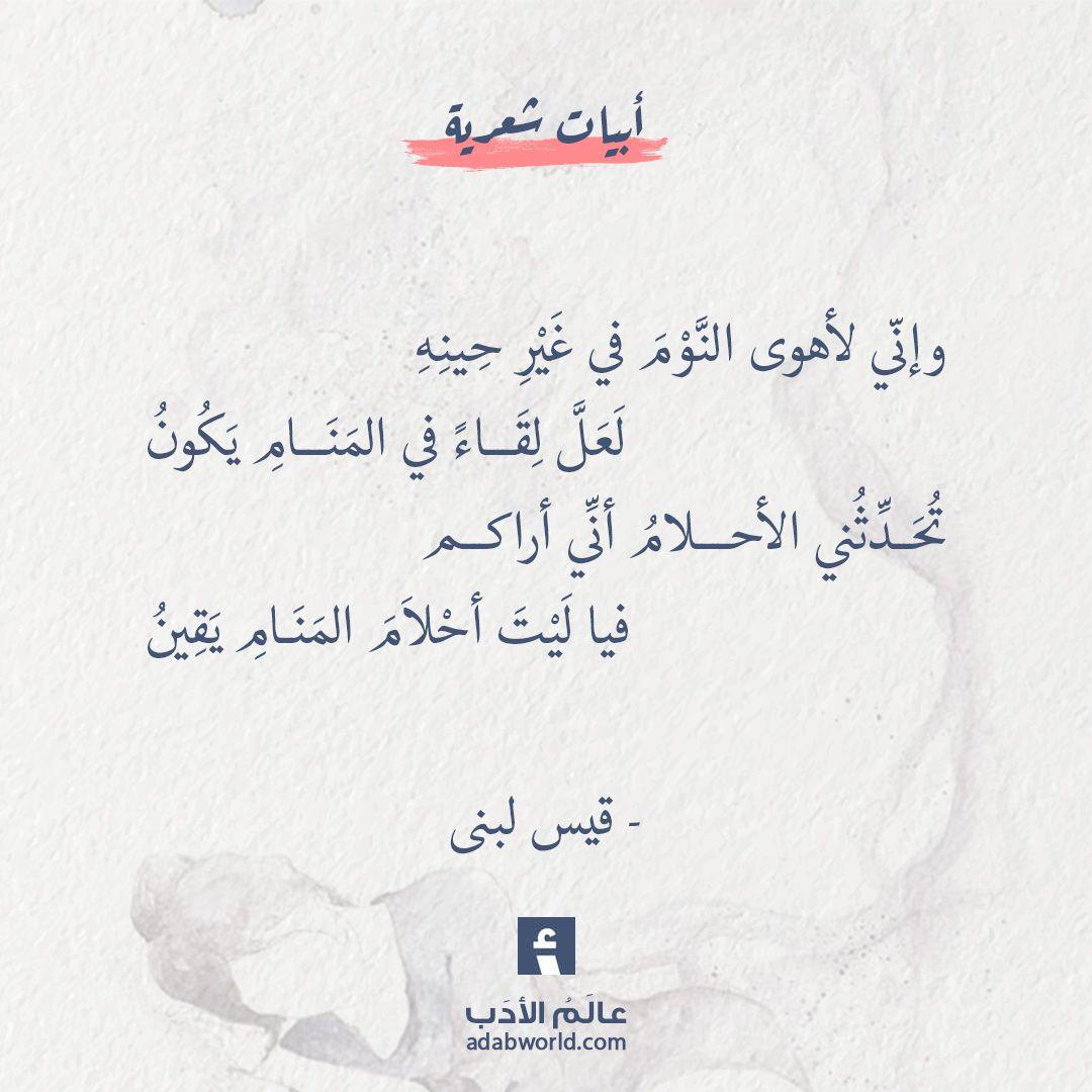 وإني لأهوى النوم في غير حينه قيس لبنى عالم الأدب Words Quotes Spirit Quotes Romantic Quotes
