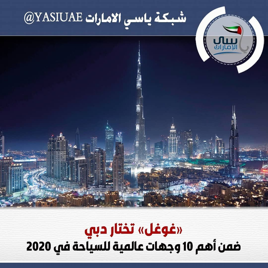 دبي اختارت شركة غوغل مدينة دبي ضمن قائمة أهم 10 وجهات عالمية للسفر في 2020 وأكثرها شعبية استنادا إلى بيانات البحث العالمية Travel Landmarks Times Square