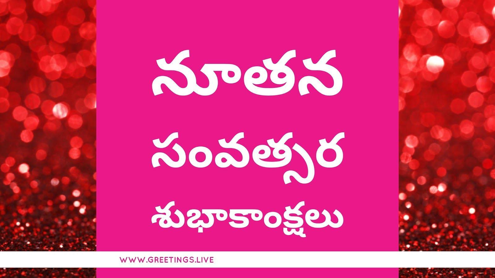 Telugu Greetings On New Year 2018 Greetings Live Pinterest Telugu
