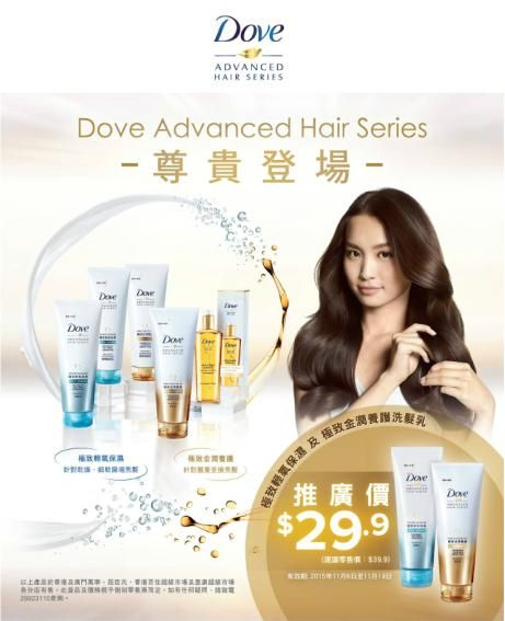 Pin By Ip Andrew On Hk Hair Bath Hair Poster Design Beauty Posters Beauty Ad