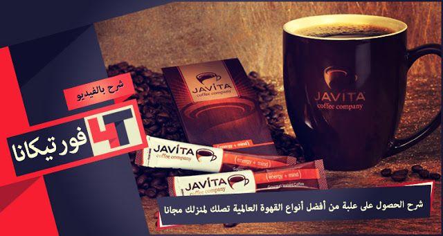 شرح الحصول على علبة من أفضل أنواع القهوة العالمية تصلك لمنزلك مجانا Javita Coffee Tableware Javita