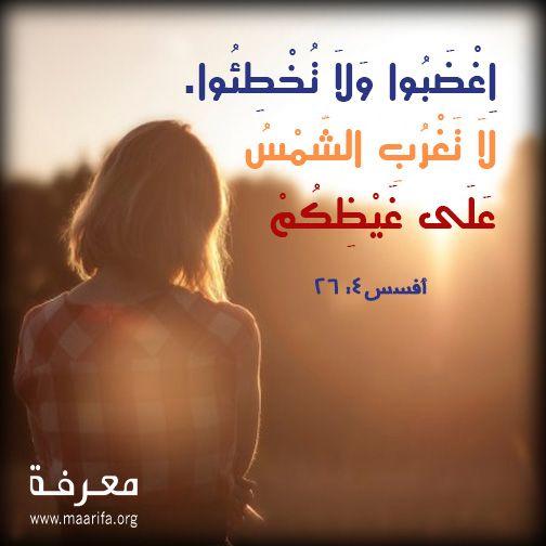عند مغيب #الشمس، هل تراجع حساباتك إن كنت أخطأت مع أحد أم لا؟؟ http://www.maarifa.org/