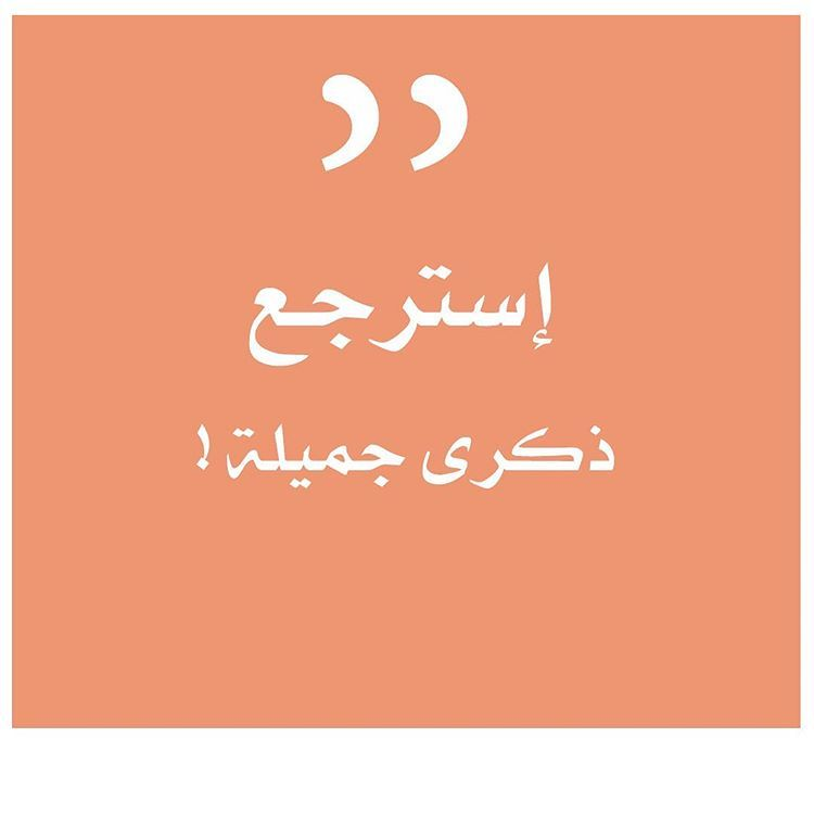 عد بـ ذاكرتك إلى ذكرى جميلة حدثت لك ع شها مجددا شاركنا في التعليقات عن ذكرى جميلة Calligraphy Arabic Calligraphy Arabic