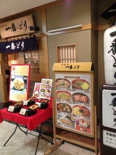 一番どり 大手町店 - 2-6-2 Ōtemachi, Chiyoda-ku, Tōkyō / 東京都千代田区大手町2-6-2 日本ビル B1F