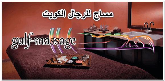 مساج للرجال الكويت هو أفضل وأهم المنتجعات التي يمكنك من خلالها الحصول على أفضل جلسات المساج والعناية الخاصة بالجسم والبشرة بجودة عا Massage For Men Massage Men