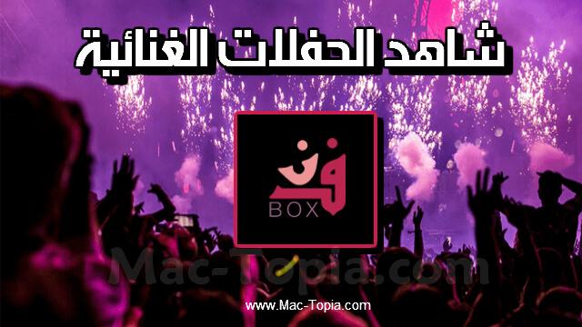 تحميل تطبيق فن Box لمشاهدة الحفلات الغنائية الافتراضية الحية حصريا مجانا ماك توبيا Movie Posters Poster Art