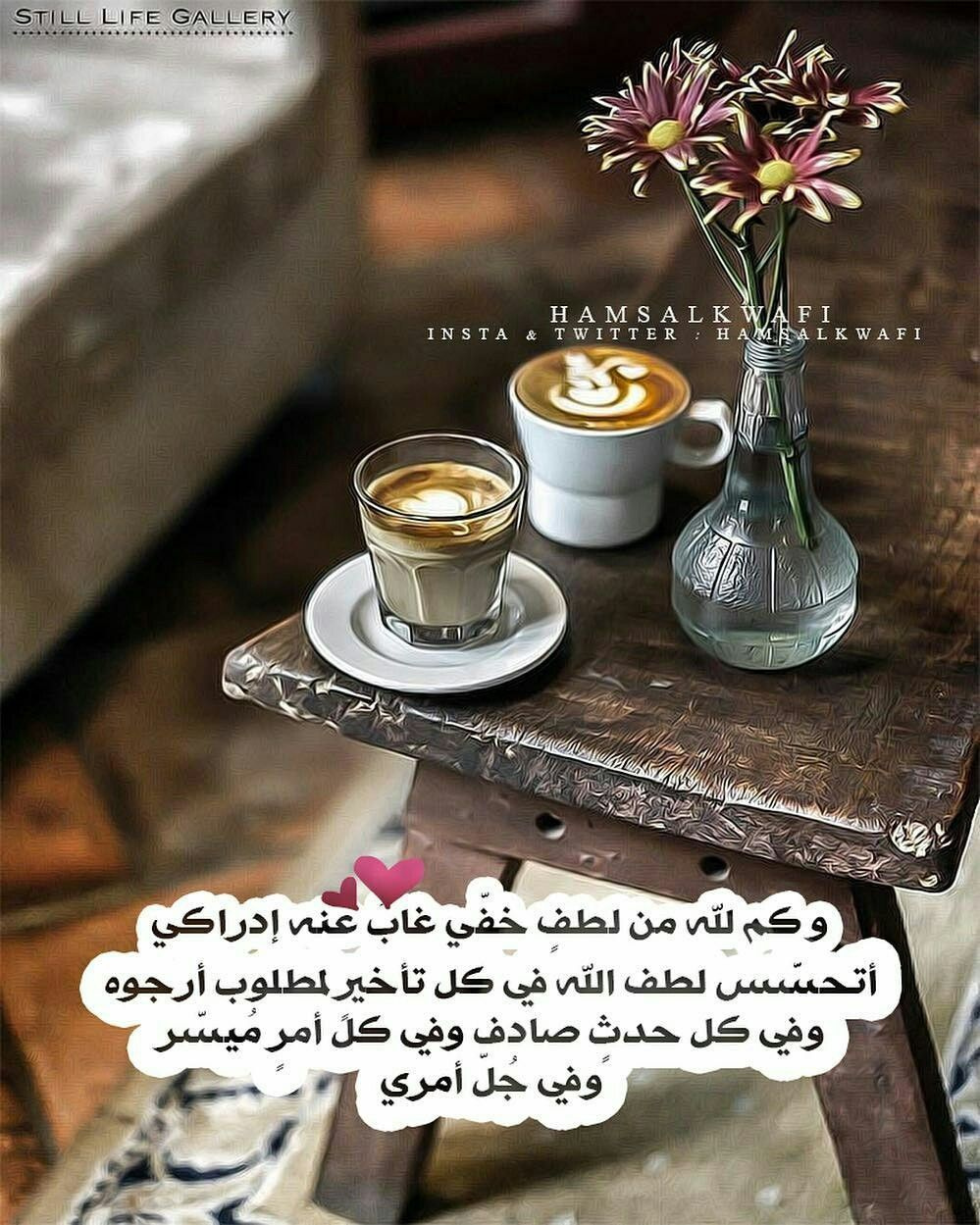 Pin By Haidy On أحبك ربي Arabic Quotes New Beginnings Coincidences