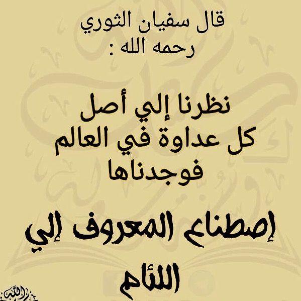 Desertrose سفيان الثوري رحمه الله اصطناع المعروف إلى اللئام Arabic Calligraphy Calligraphy