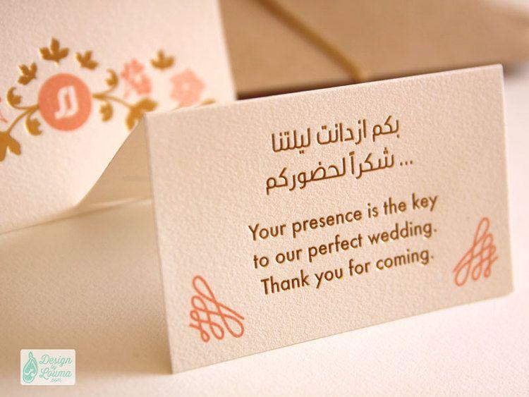 A Little Thank You Note From The Emirati Bride Groom Wedding Invitations Luxury Wedding Invitations Wedding Branding