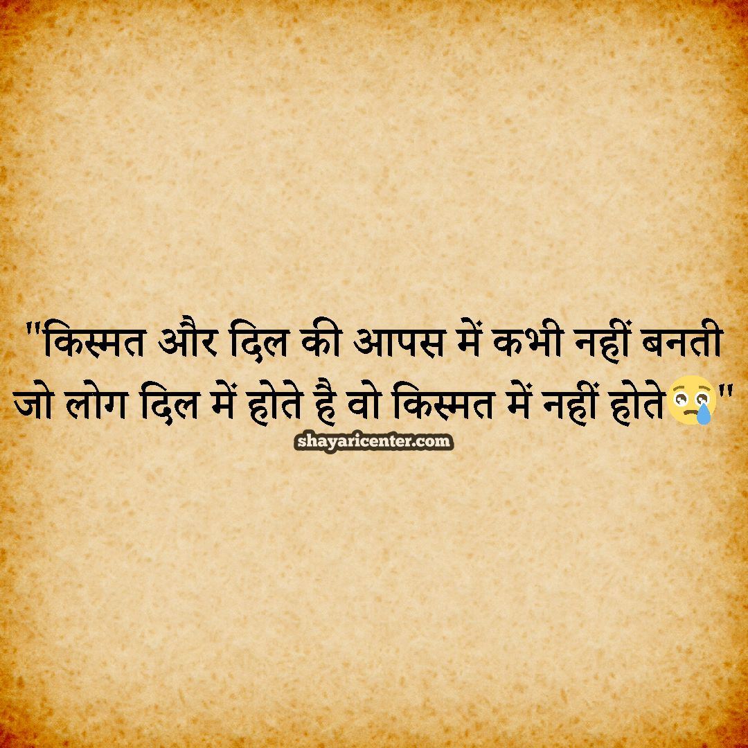 True Lines About Life In Hindi Download Gulzar Quotes Shyari Quotes Life Thoughts