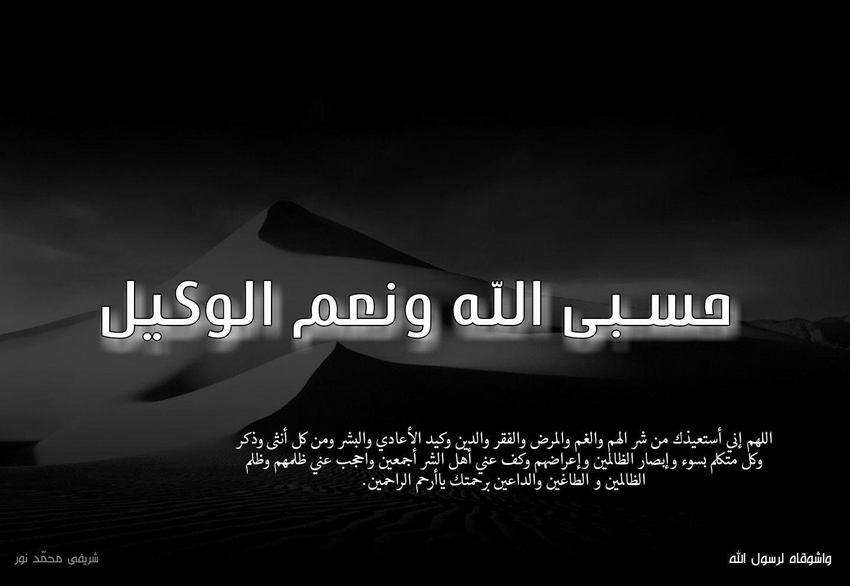 حسبي الله ونعم الوكيل Lockscreen Screenshot Lockscreen Screenshots