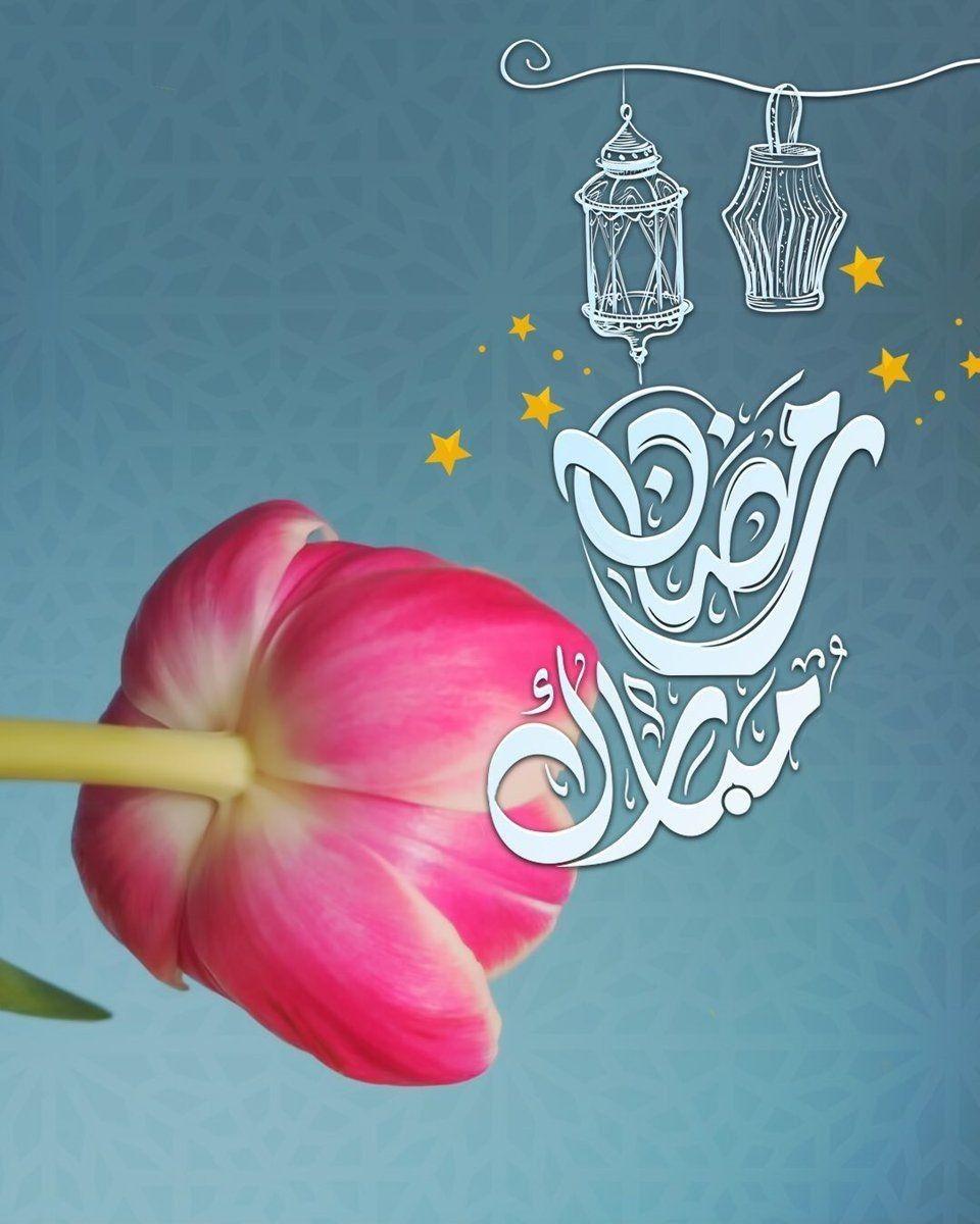 Pin By Samar Reyad On جميل الكلام Ramadan Kareem Ramadan Islamic Pictures