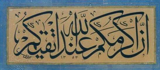 Pin By Abdulkadir Celik On فن الخط Calligraphy Hat Sanati Islamic Calligraphy Calligraphy Words Arabic Calligraphy Painting