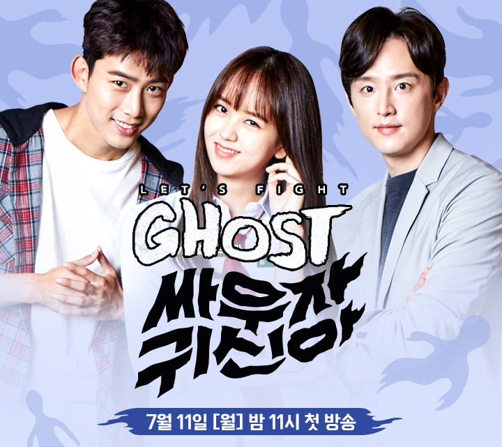 Let S Fight Ghost Or Bring It On Ghost Is Based On A Webtoon And Is A 2016 Korean Melodrama Of Romance Crime And Mystery Starri Korean Drama Drama Korea Drama