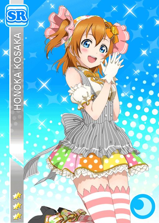 School Idol Tomodachi Cards Album 176 Kousaka Honoka