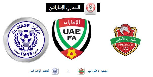 موعد مباراة النصر الإماراتي وشباب الأهلي دبي القادمة في الأسبوع الـ 20 من الدوري الإماراتي والقنوات الناقله Uael Leag Sport Team Logos Juventus Logo Team Logo