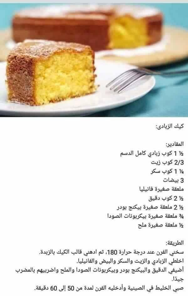 كيكة الزبادي Morrocan Food Ramadan Desserts Cooking Recipes Desserts