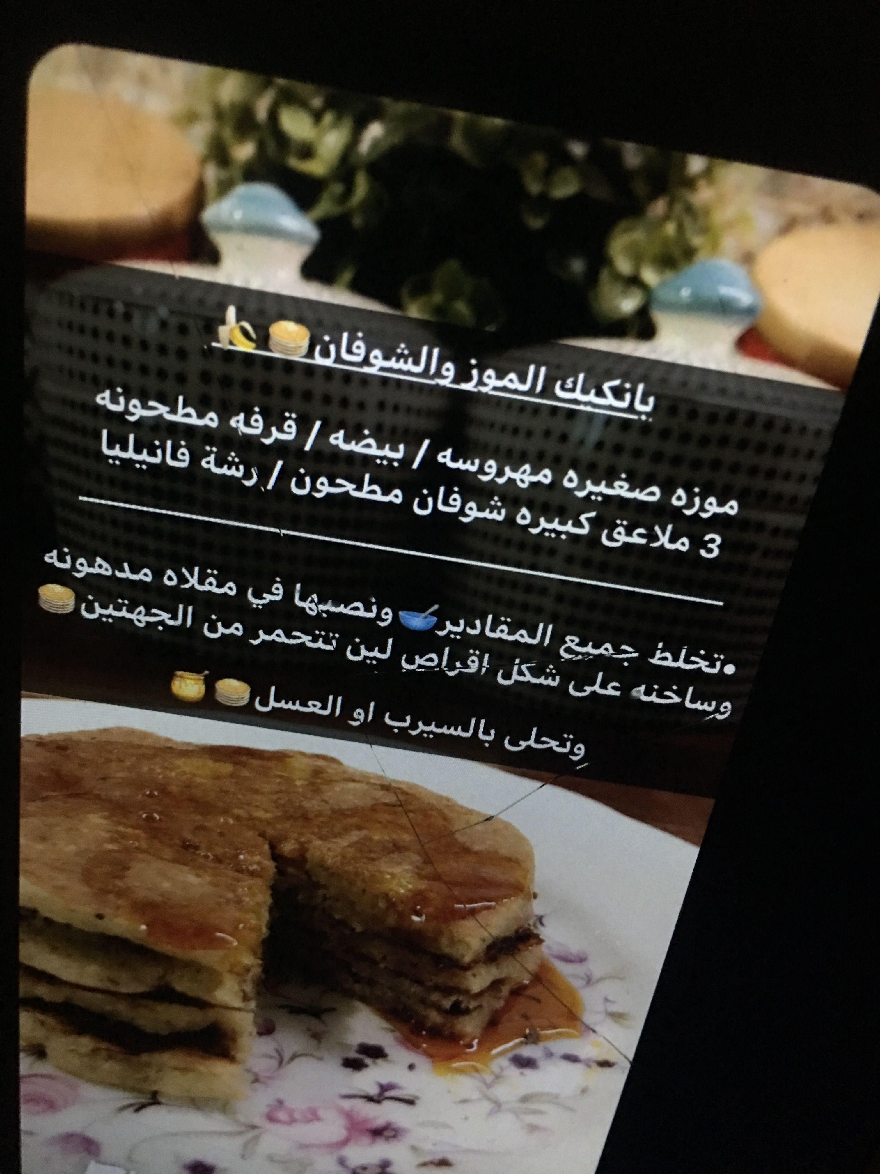 Pin By F A T On فطور صحي Food Receipes Food Yummy