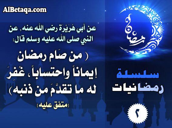 أحاديث نبوية شريفة عن شهر رمضان المبارك وفضل الصيام والقيام وتلاوة القرآن فيه English Worksheets For Kids Ramadan Jouy
