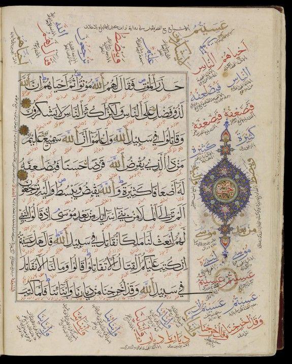 Leaf From Qur An Quran Vintage World Maps Quran Karim