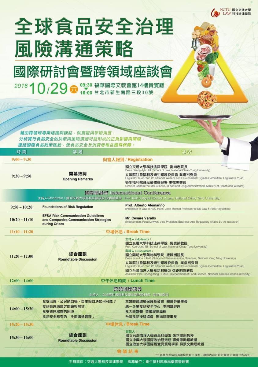 Taiwan Conference on Risk Communication during Food