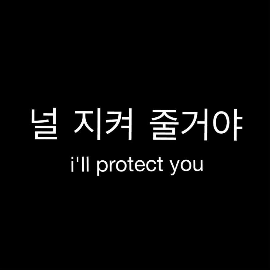"""Ë"""" ̧€ì¼œ ̤""""거야 I Ll Protect You One Of My Favorite Sentence Korean Quotes Korean Phrases Korean Words Learning"""