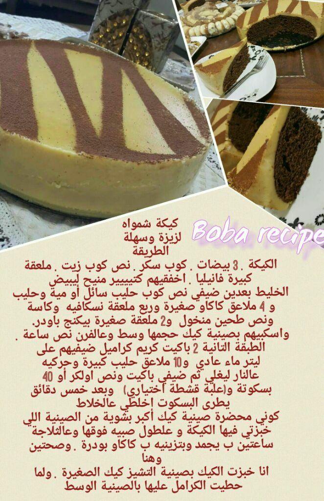 كيكة الشمواه Desserts Layer Cake Food
