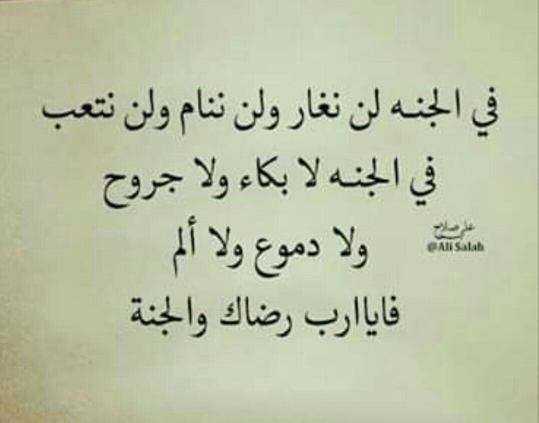 Pin By Hemamou Assia On Sara Calligraphy Arabic Calligraphy Arabic