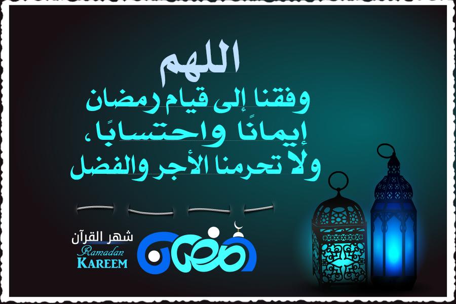 اللهم وفقنا إلى قيام رمضان إيمان ا واحتساب ا ولا تحرمنا الأجر والفضل Neon Signs Ramadan Kareem