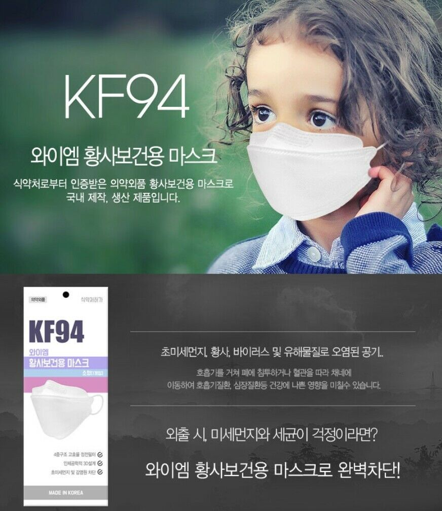 30 Pcs Ym Kf94 Mask Made In Korea Face Respiration Disposable Protective 와이엠 In 2020 Face Mask Making Korea